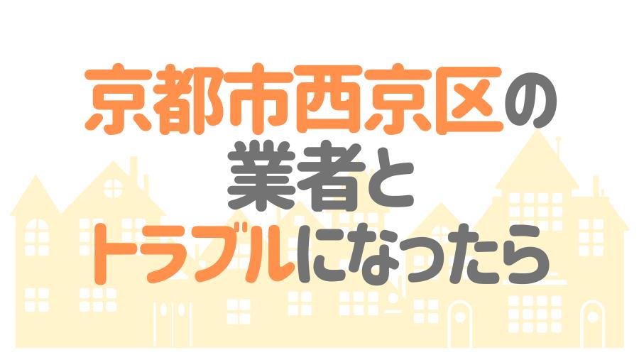 京都市西京区の業者とトラブルになったら