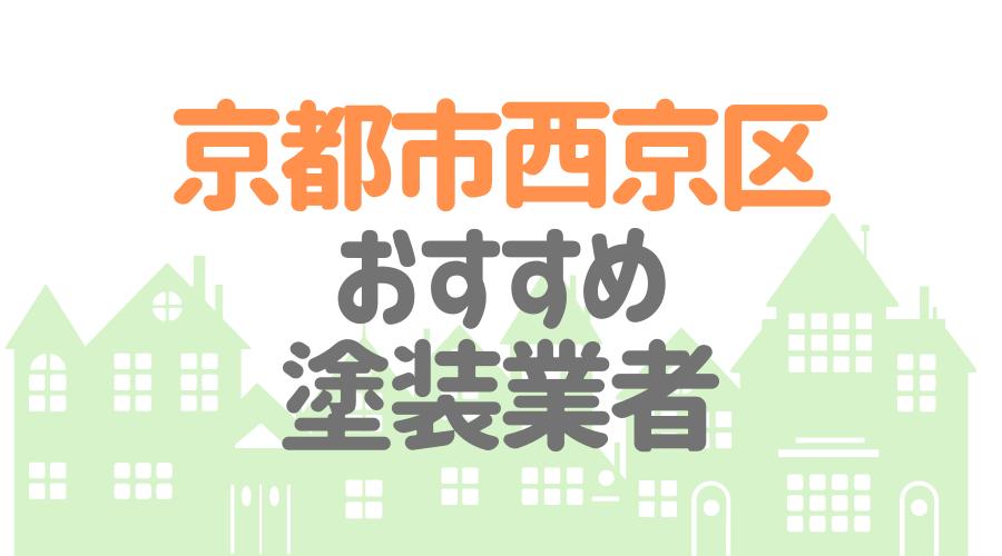 京都市西京区おすすめ塗装業者