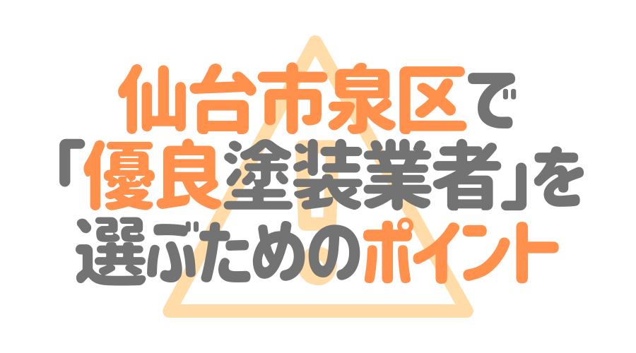 仙台市泉区で「優良塗装業者」を選ぶためのポイント