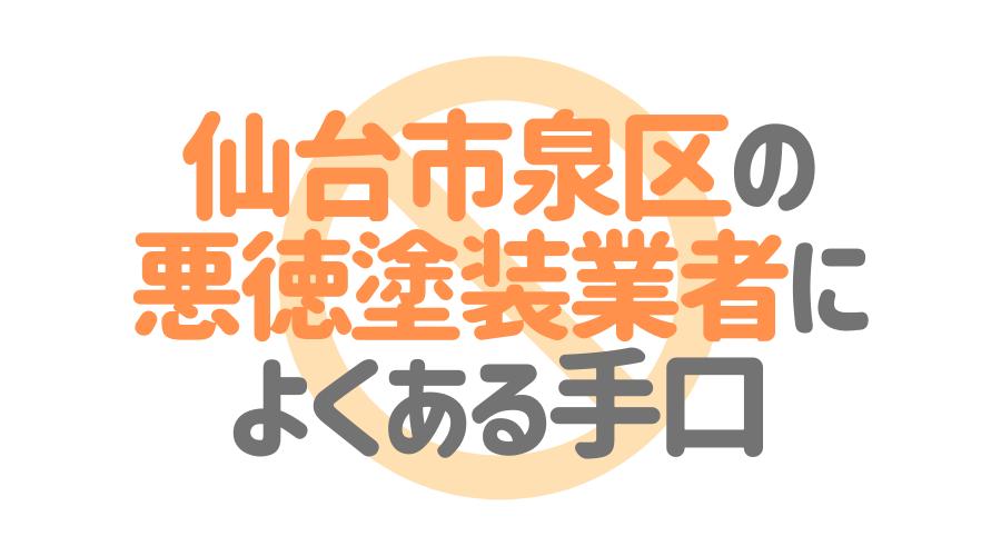 仙台市泉区の悪徳塗装業者によくある手口
