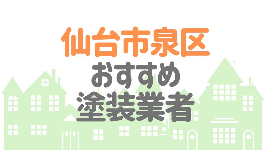 仙台市泉区おすすめ塗装業者