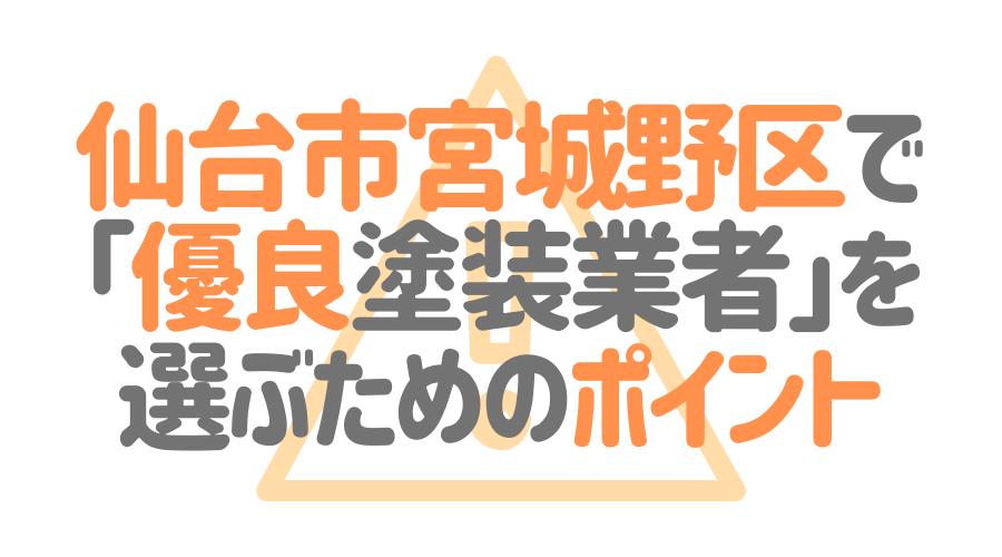 仙台市宮城野区で「優良塗装業者」を選ぶためのポイント