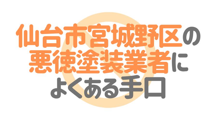 仙台市宮城野区の悪徳塗装業者によくある手口