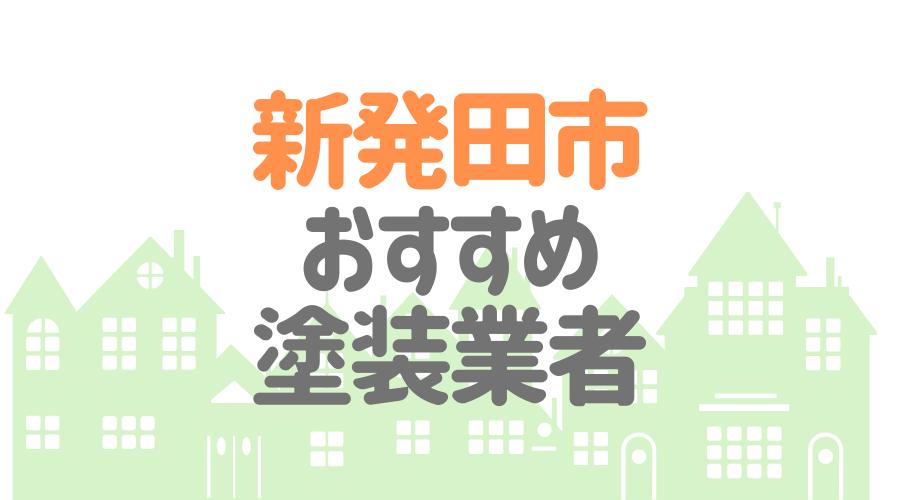 新発田市おすすめ塗装業者