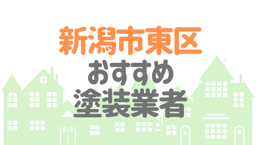 新潟市東区おすすめ塗装業者