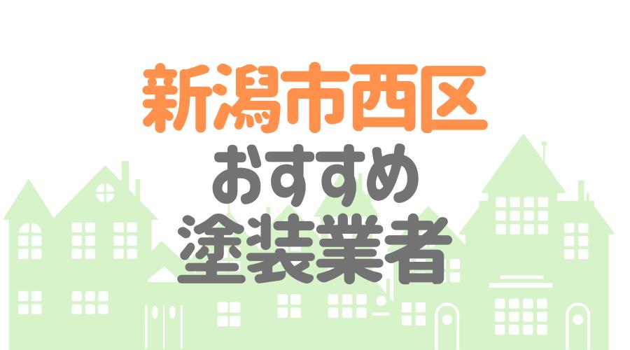 新潟県西区おすすめ塗装業者