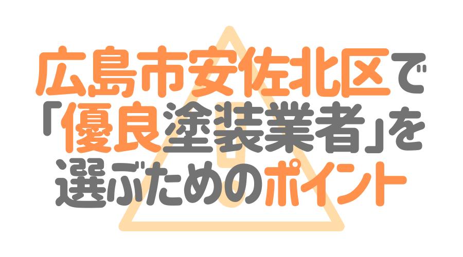 広島市安佐北区で「優良塗装業者」を選ぶためのポイント