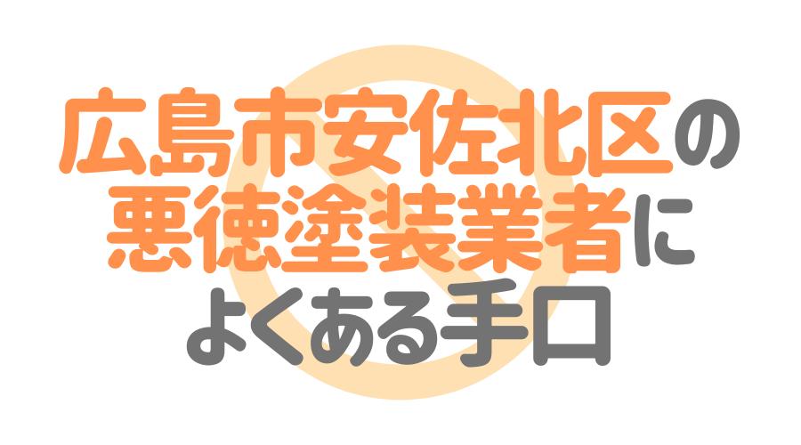 広島市安佐北区の悪徳塗装業者によくある手口