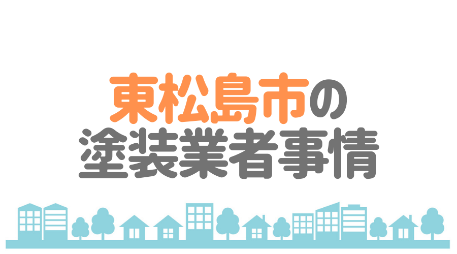 東松島市の塗装業者事情