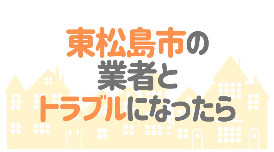 東松島市の業者とトラブルになったら