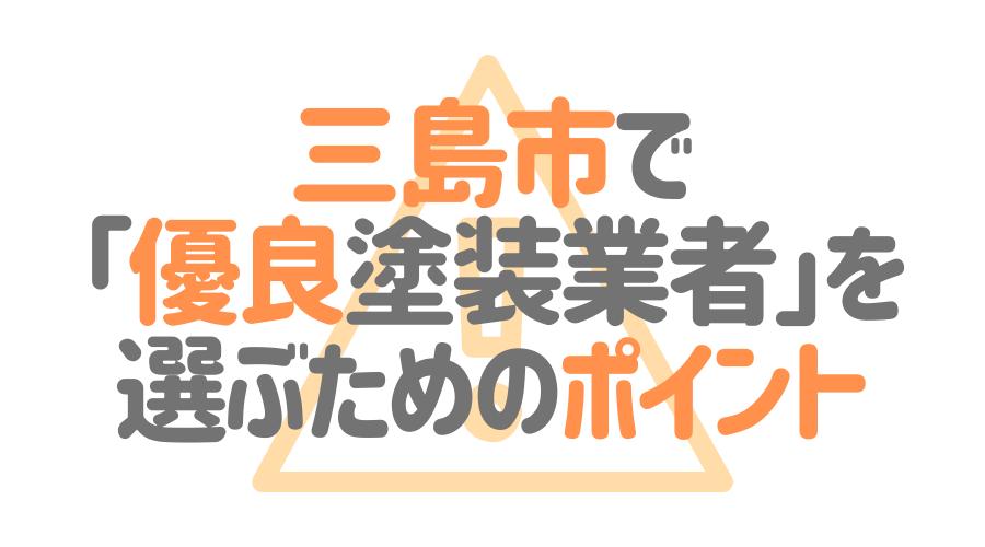 静岡県三島市で「優良塗装業者」を選ぶためのポイント