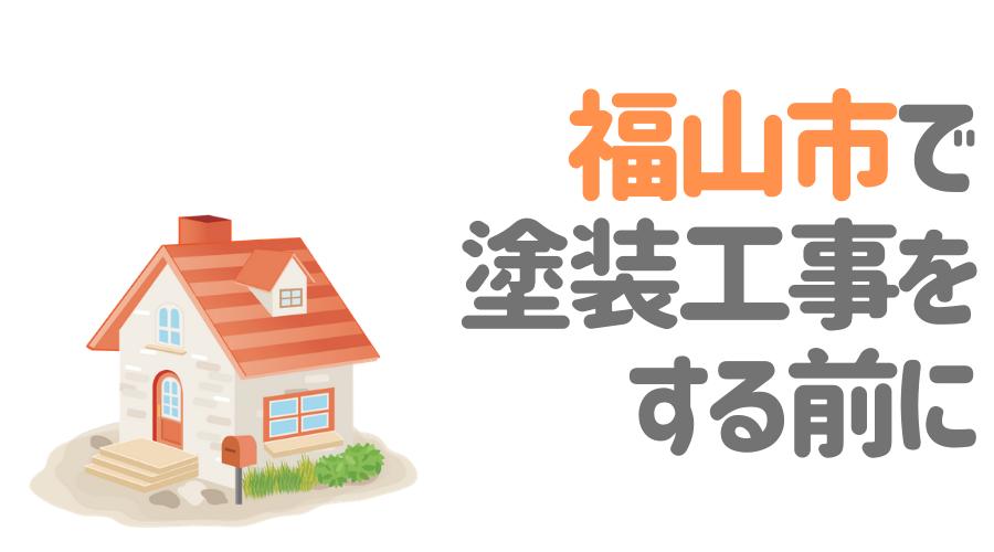 広島県福山市で塗装工事をする前に…