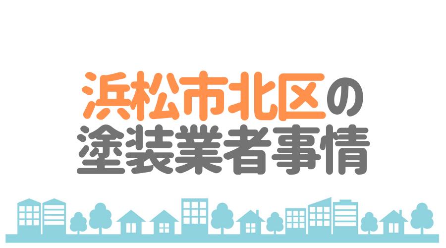 静岡県浜松市北区の塗装業者事情