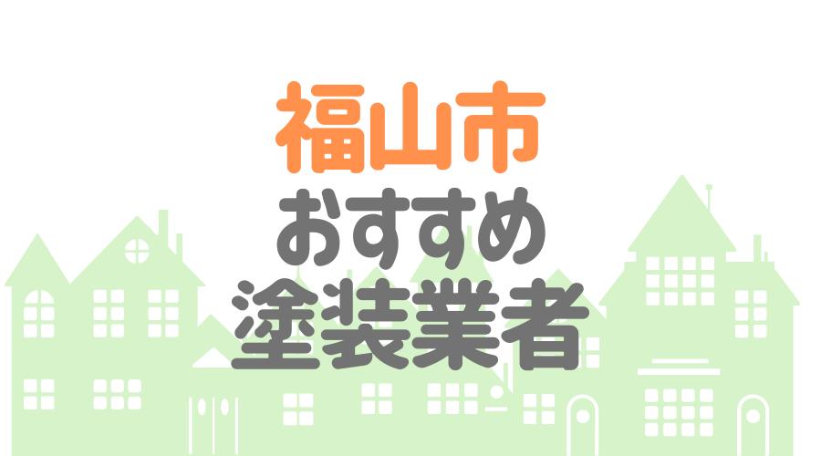 広島県福山市のおすすめ「屋根・外壁塗装業者」一覧