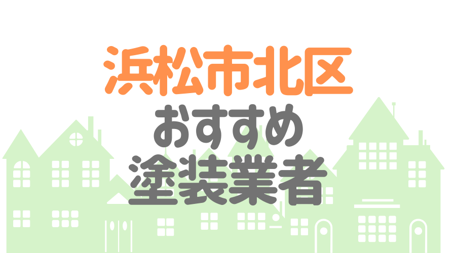 静岡県浜松市北区のおすすめ「屋根・外壁塗装業者」一覧