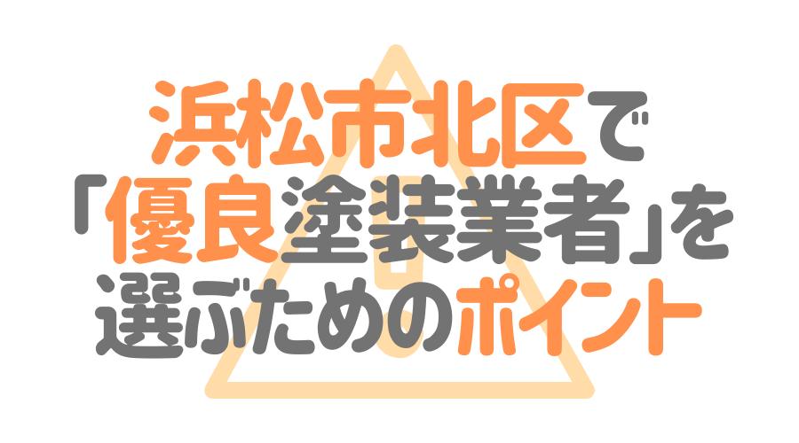 静岡県浜松市北区で「優良塗装業者」を選ぶためのポイント
