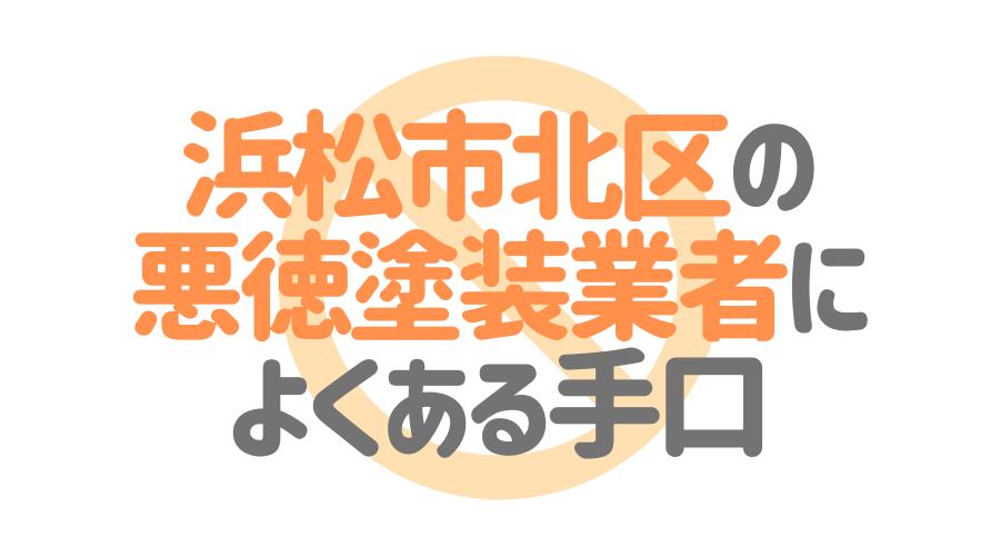 静岡県浜松市北区の悪徳塗装業者によくある手口4パターン