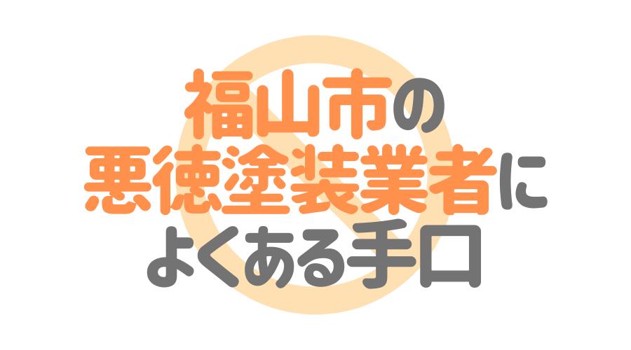 広島県福山市の悪徳塗装業者によくある手口4パターン