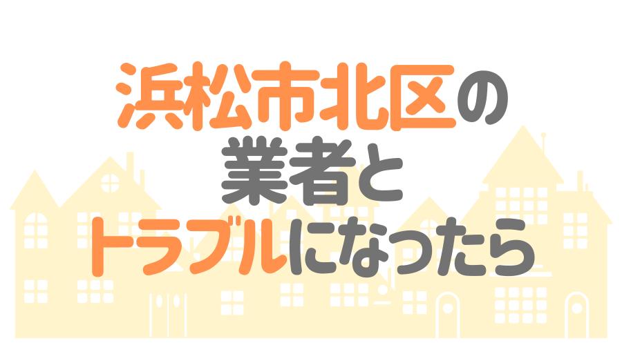 静岡県浜松市北区の塗装業者とトラブルになった場合の対処方法
