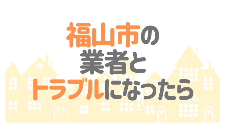 広島県福山市の塗装業者とトラブルになった場合の対処方法