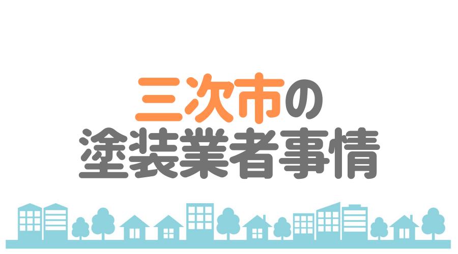 広島県三次市の塗装業者事情