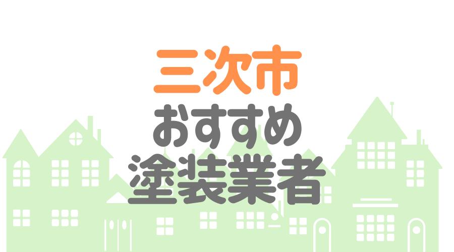 広島県三次市のおすすめ「屋根・外壁塗装業者」一覧