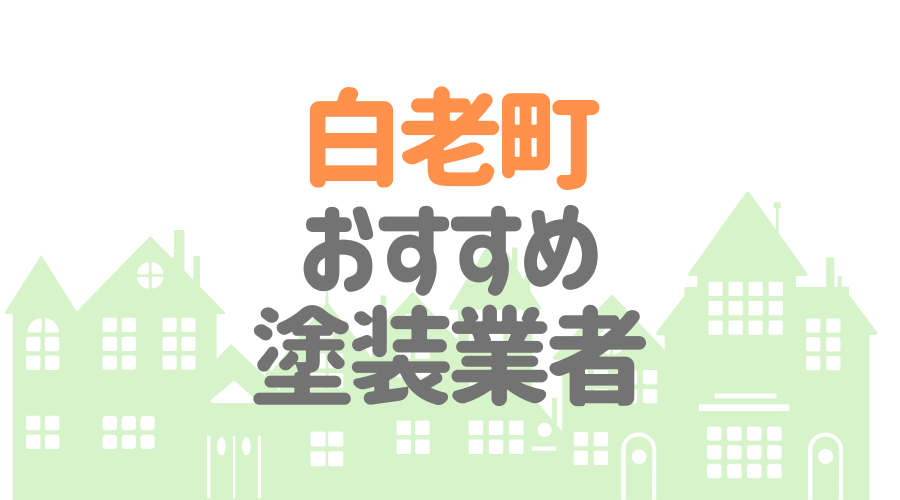 北海道白老町のおすすめ「屋根・外壁塗装業者」一覧