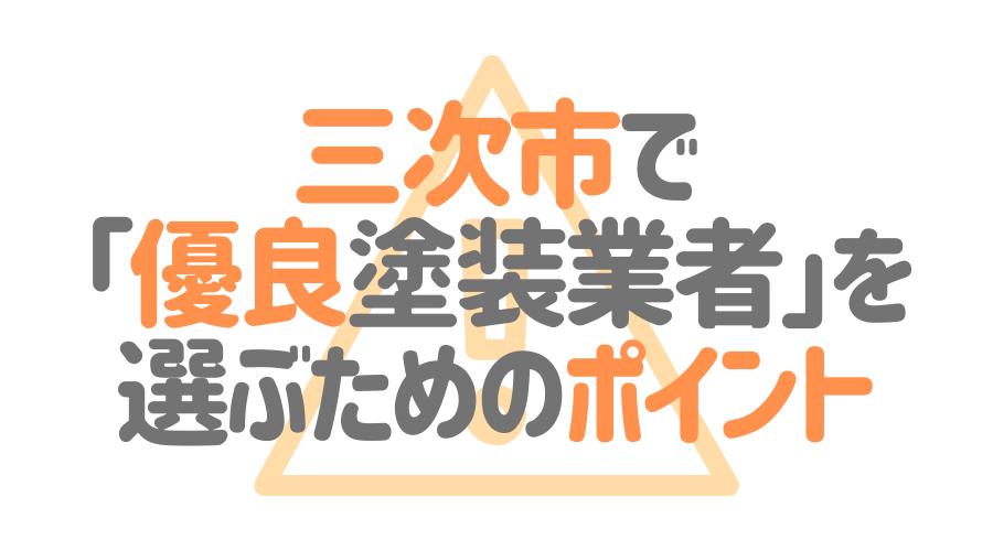 広島県三次市で「優良塗装業者」を選ぶためのポイント