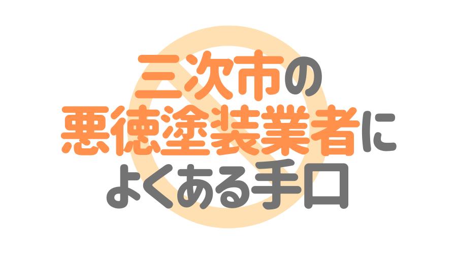 広島県三次市の悪徳塗装業者によくある手口4パターン