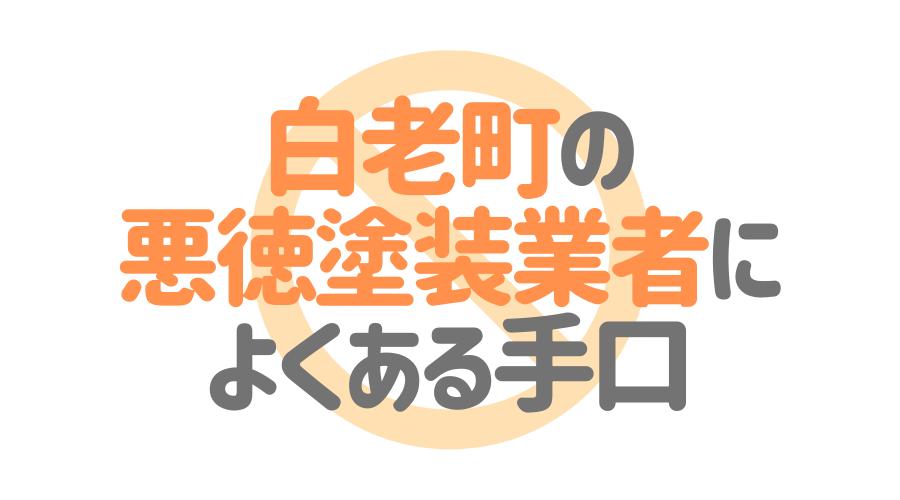 北海道白老町の悪徳塗装業者によくある手口4パターン