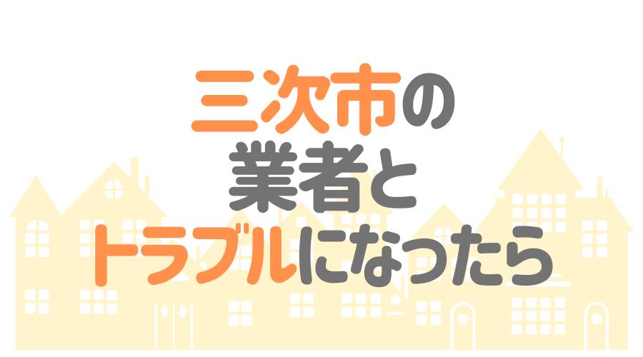 広島県三次市の塗装業者とトラブルになった場合の対処方法