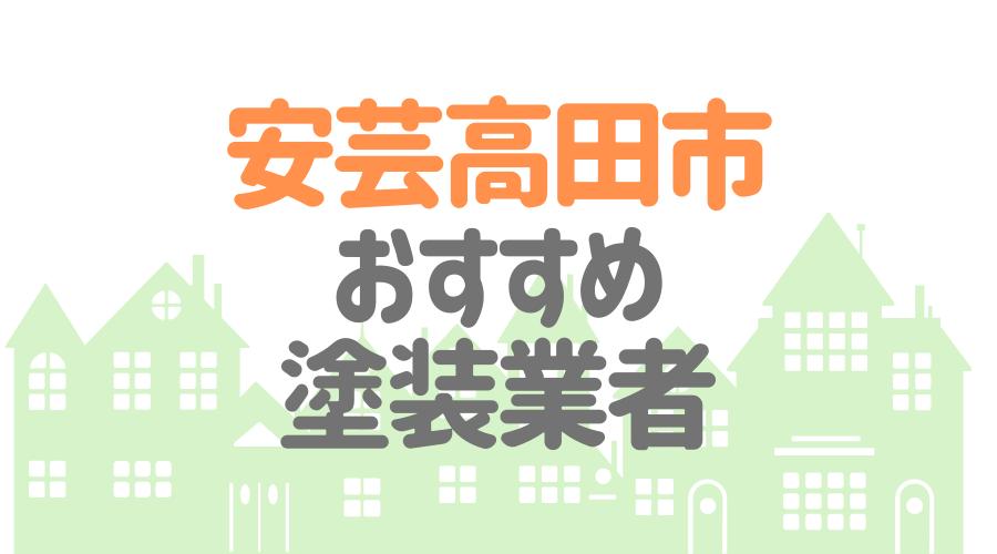 広島県安芸高田市のおすすめ「屋根・外壁塗装業者」一覧