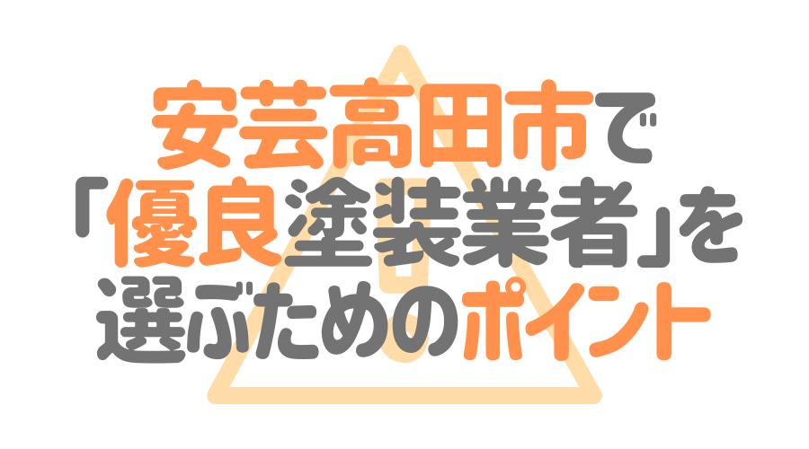 広島県安芸高田市で「優良塗装業者」を選ぶためのポイント