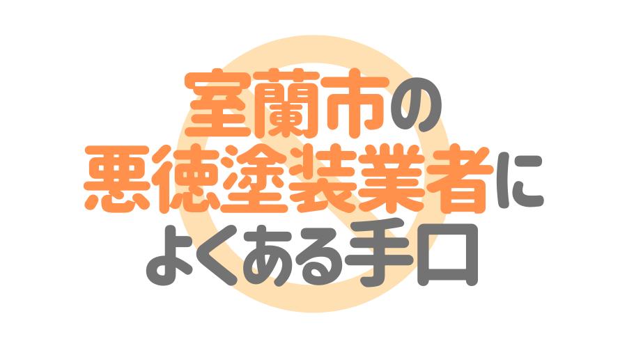 北海道室蘭市の悪徳塗装業者によくある手口4パターン