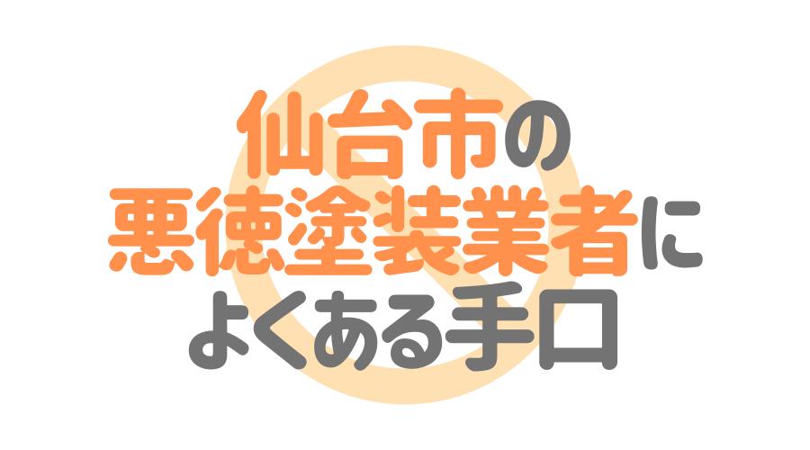 宮城県仙台市の悪徳塗装業者によくある手口4パターン