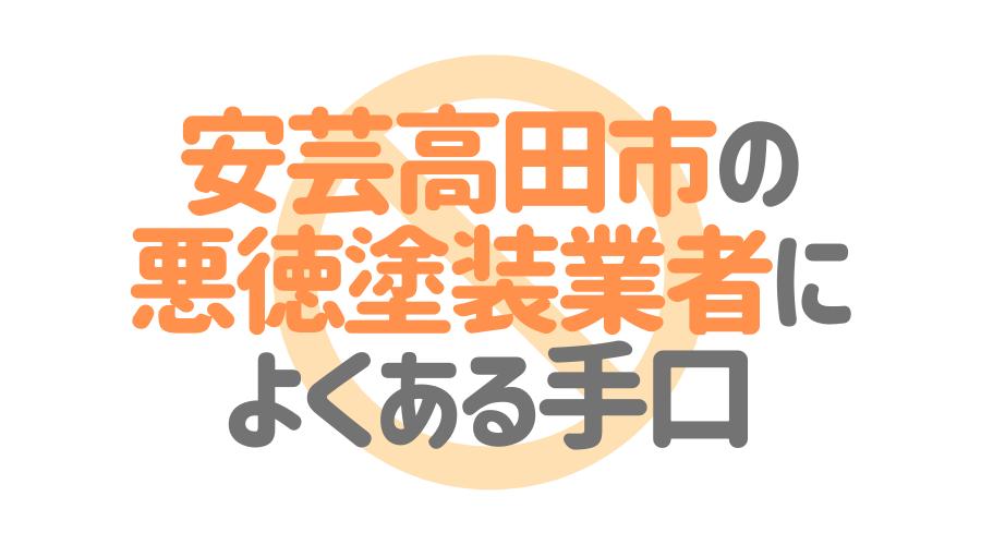 広島県安芸高田市の悪徳塗装業者によくある手口4パターン