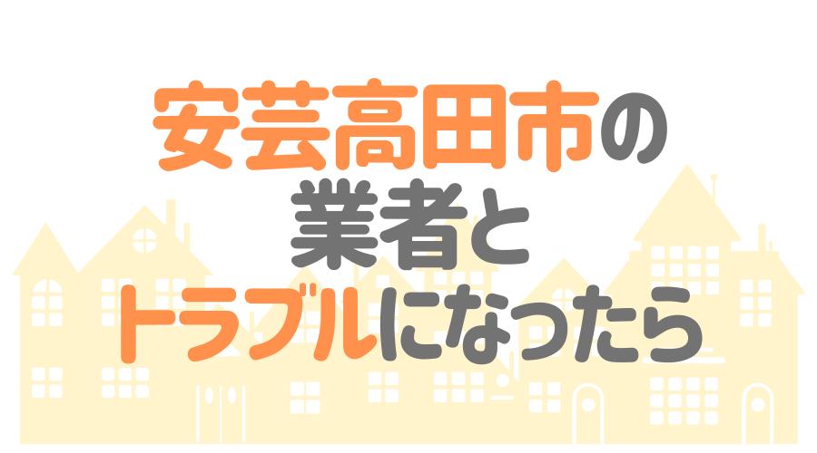 広島県安芸高田市の塗装業者とトラブルになった場合の対処方法