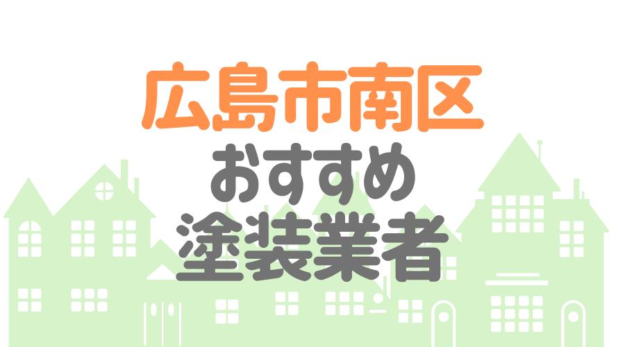 広島県広島市南区のおすすめ「屋根・外壁塗装業者」一覧