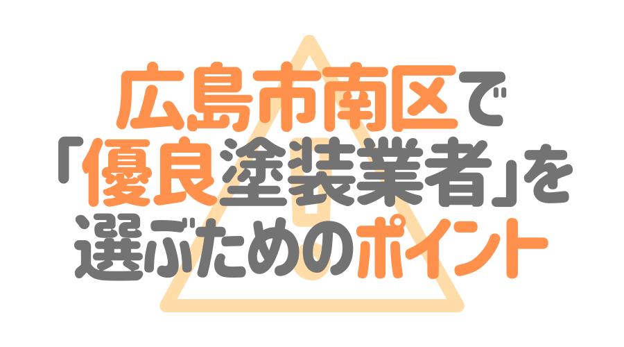 広島県広島市南区で「優良塗装業者」を選ぶためのポイント