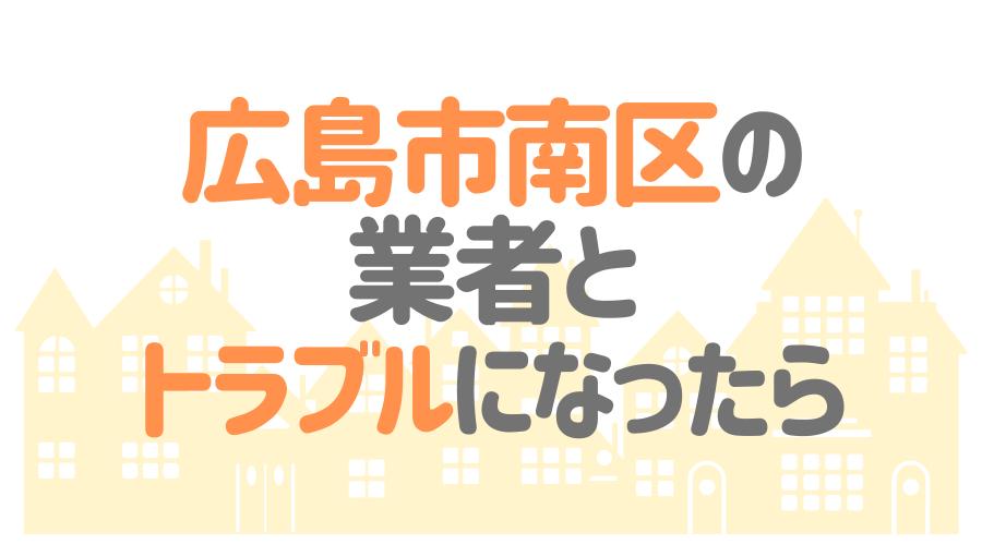 広島県広島市南区の塗装業者とトラブルになった場合の対処方法