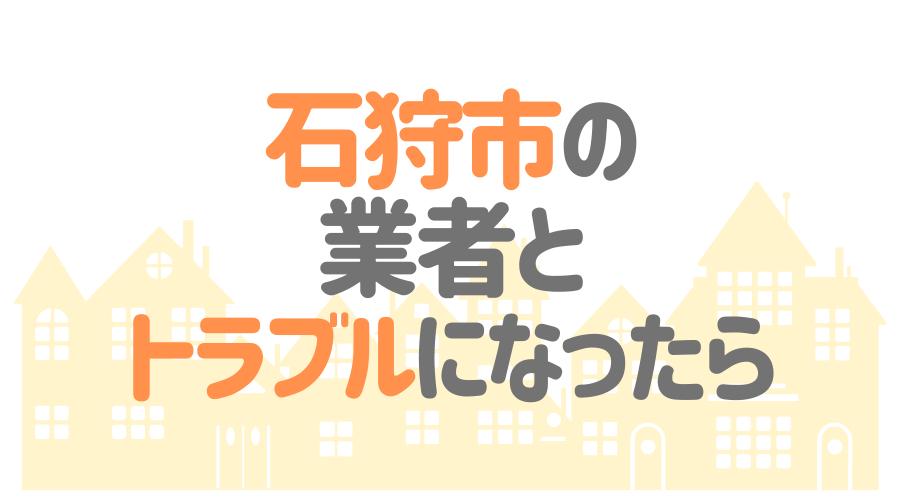 北海道石狩市の塗装業者とトラブルになった場合の対処方法