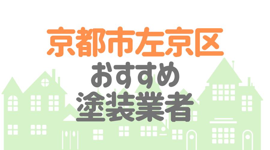 京都府京都市左京区のおすすめ「屋根・外壁塗装業者」一覧