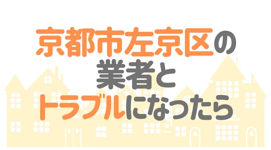 京都府京都市左京区の塗装業者とトラブルになった場合の対処方法