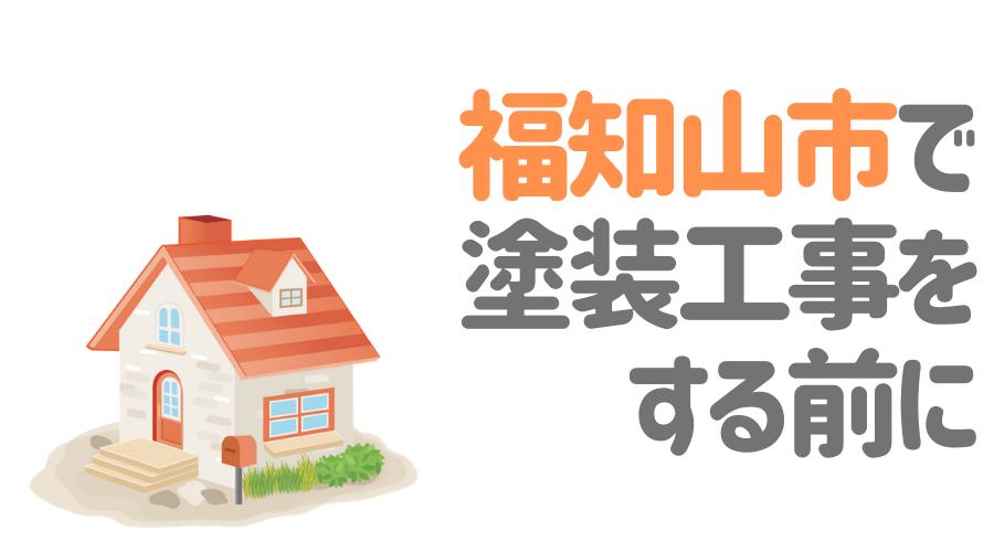京都府福知山市で塗装工事をする前に…