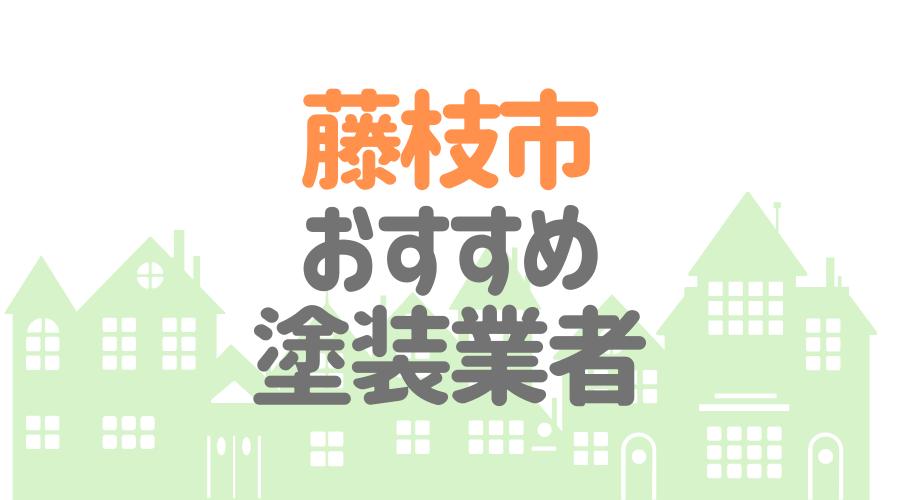 静岡県藤枝市のおすすめ「屋根・外壁塗装業者」一覧