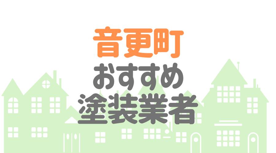北海道音更町のおすすめ「屋根・外壁塗装業者」一覧