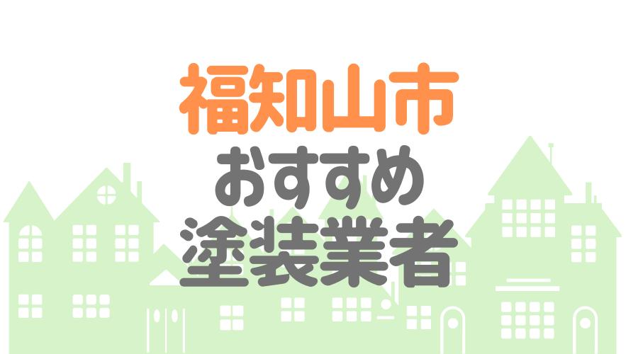京都府福知山市のおすすめ「屋根・外壁塗装業者」一覧