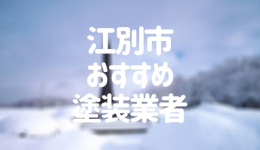 北海道江別市の「外壁塗装・屋根塗装」おすすめ業者を一覧で紹介!