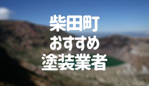宮城県柴田町の「外壁塗装・屋根塗装」おすすめ業者を一覧で紹介!