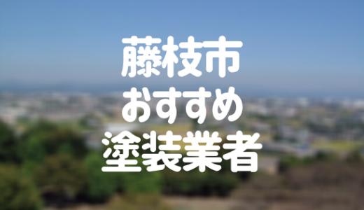 静岡県藤枝市の「外壁塗装・屋根塗装」おすすめ業者を一覧で紹介!
